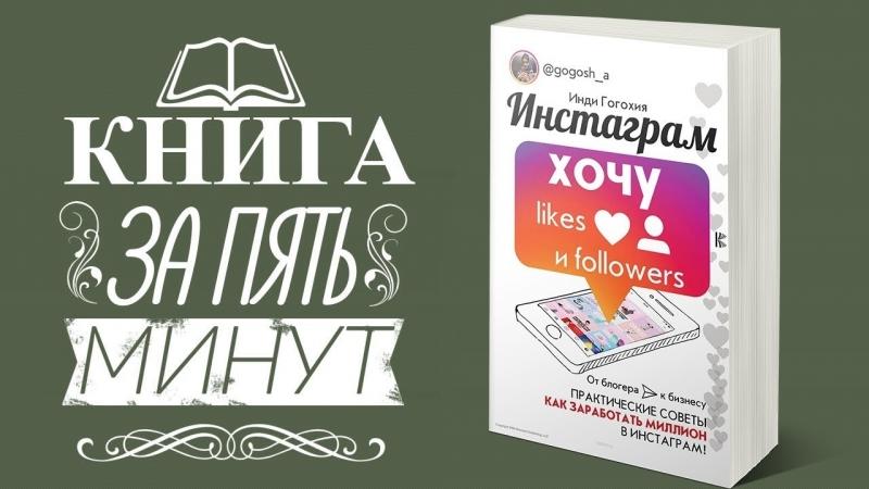 Обзор книги Инди Гогохия Хочу likes и followers ..