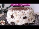 Торт Без Выпечки из Пряников - Простой Рецепт Spice Cake without Baking, English Subtitles