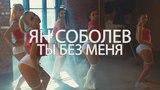 Ян Соболев  Ты без меня  Официальный клип 10+