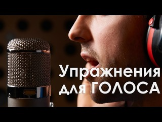 Упражнения для развития дикторского голоса