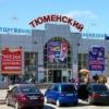 Торговый комплекс Тюменский