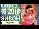 ЭЙВОН КАТАЛОГ 15 2018 РОССИЯ ЖИВОЙ КАТАЛОГ СМОТРЕТЬ ОНЛАЙ НСУПЕР НОВИНКИ CATALOG 15 AVON СКИДКИ