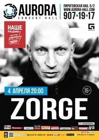 04/04 - Zorge в AURORA CONCERT HALL