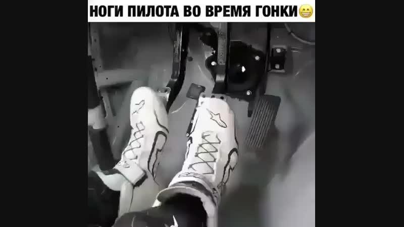 ноги пилота