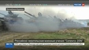 Новости на Россия 24 Российские мотострелки и танкисты провели учения с монгольскими коллегами