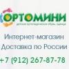 Ortomini.ru / Ортомини | Ортопедическая обувь