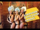 Русская баня. Отдых в Ярославле. Гостиничный комплекс Коровницкая слобода.