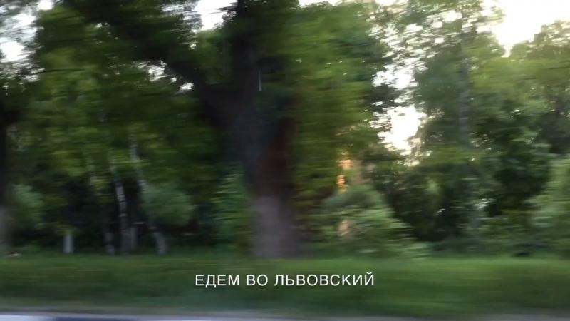 Едем во Львовский