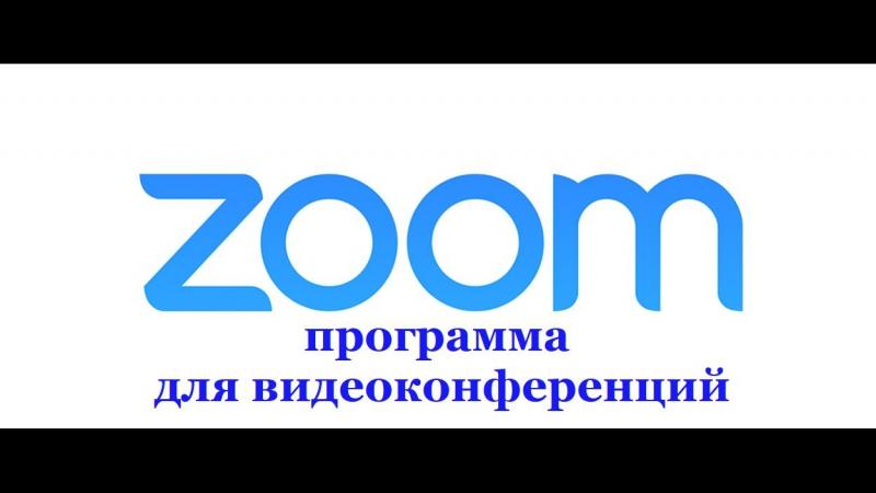 Zoom - программа для видеоконференций. Как создать конференцию. Сервис для видео