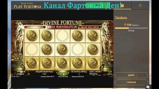плей фортуна игровые автоматы с минимальными ставками