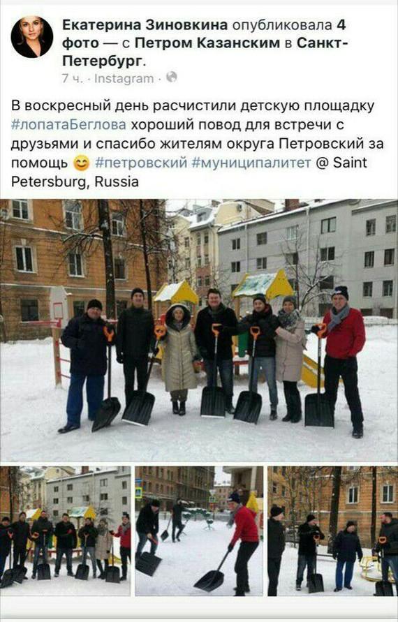 Как расхити... народные избранники снег убирали.