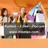 Интернет-магазин Moetao/ Доставка товаров из Кит