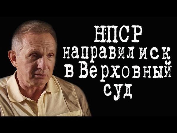 НПСР направил иск в Верховный суд ВладимирФилин