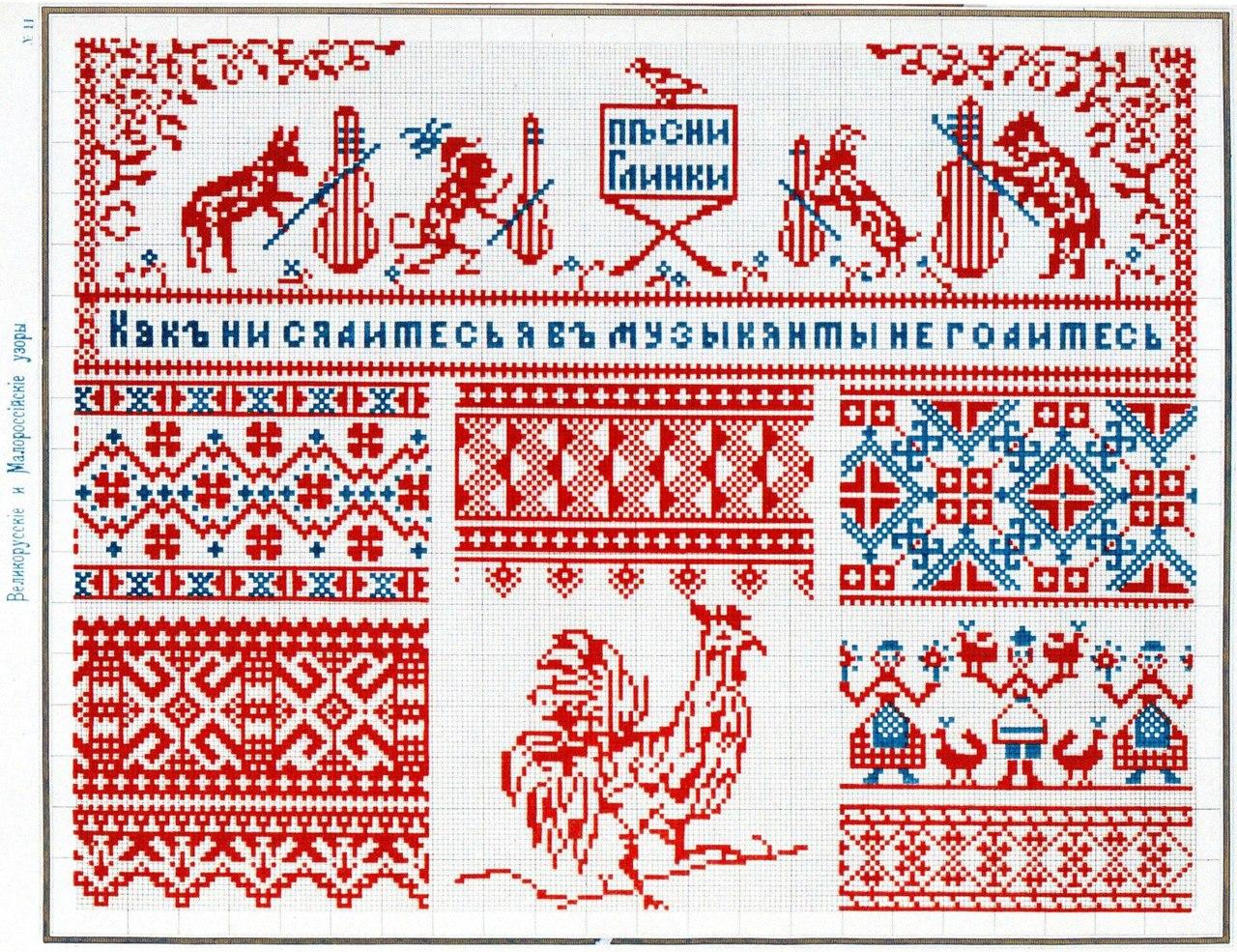лимон в орнаменте вышивки схема