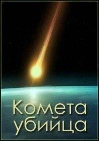 Комета-убийца (2013)