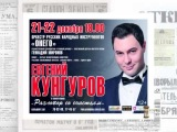21 и 22 декабря концертная программа