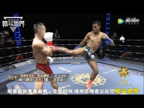 Tie Yinghua vs Singdam Kiatmuu9