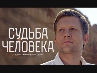 Судьба человека. Дмитрий Исаев ( 19.11.2018 )