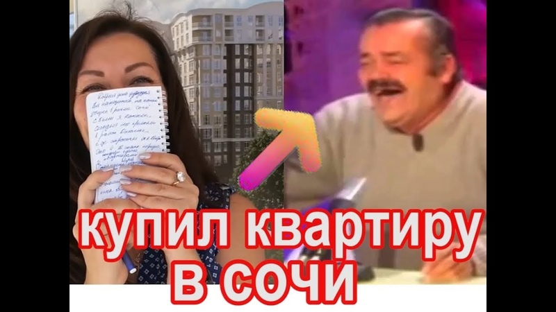 Купил квартиру в Сочис юмором о ПМЖИспанец хохотун