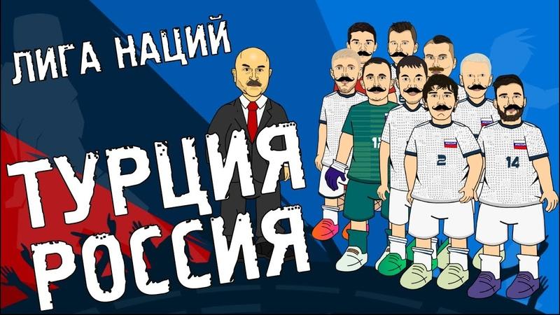 Турция Россия Лига наций Мультбол