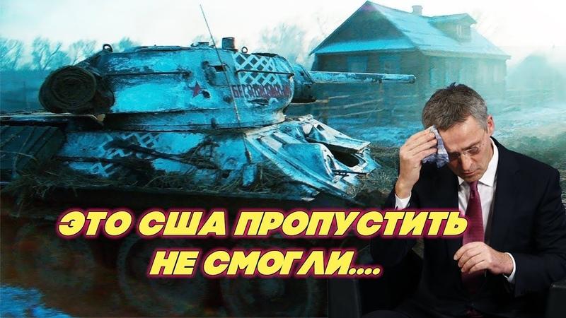 Русский Т-34 вогнал в ступор американцев