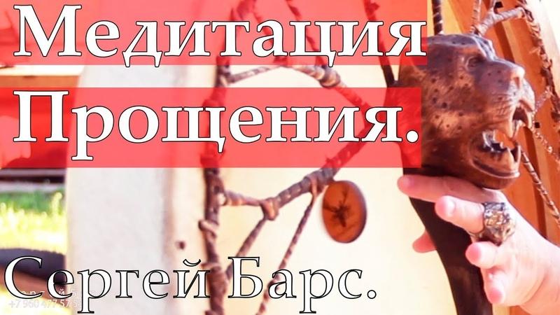 Медитация Прощения. (Как Простить Родителей) Шаманский Бубен Сергей Барс.