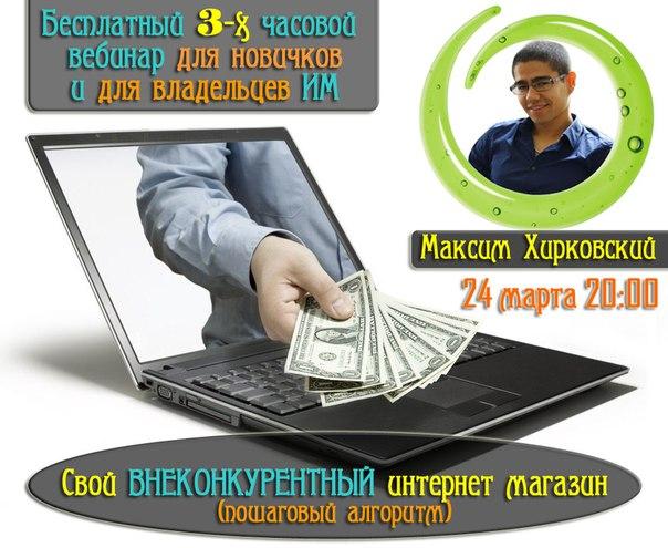 Заработать деньги в интернете бесплатно
