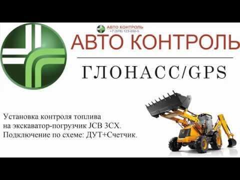 JCB 3CX контроль топлива расходомер и датчик уровня топлива