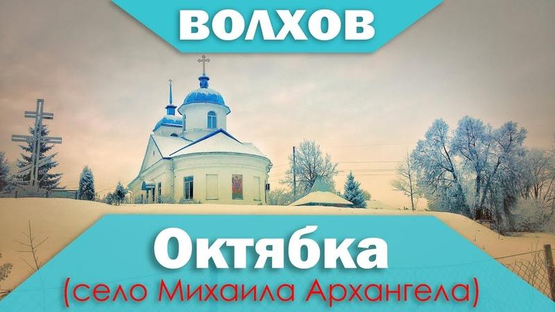 Октябка (село Михаила Архангела) Волхов