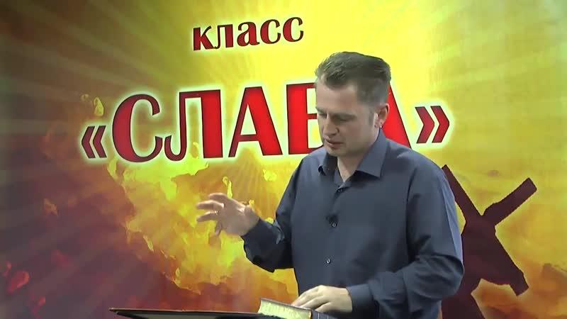 Олег Ремез Слава 20 урок Призвание предназначение 02