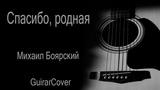 Спасибо, родная Михаил Боярский (Куцебо С. GuitarCover КАВЕР)