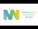 видео для недели музея_5