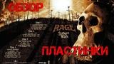 Обзор пластинки Rage - Seasons Of The Black
