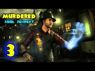 ����! ��-��-��! (Murdered: Soul Suspect) #3