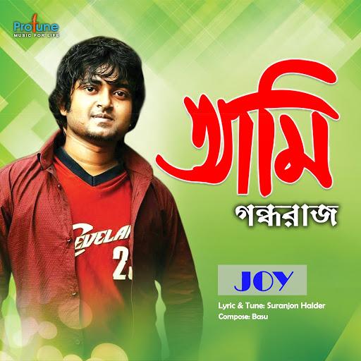 Joy альбом Ami Gondhoraj