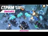 StarCraft 2. Сомнения — первый шаг на пути к поражению...
