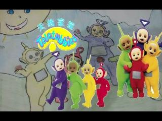 Teletubbies Tinky Winky, Dipsy, Laa-Laa e Po Desenhando e Colorindo By Funnytoysbaby