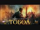 Тобол в к-т ДК Чердаклы с 21 февраля