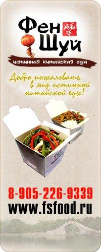 Истинная китайская еда в коробочках