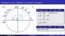 Градусная мера угла Тригонометрия 01 01