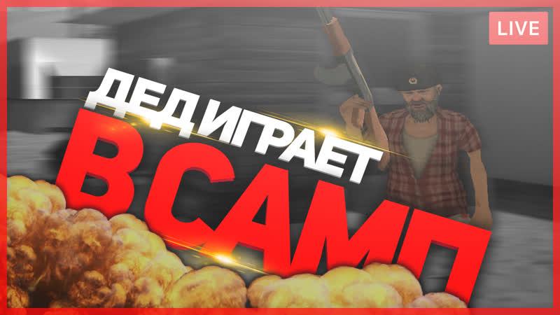 ДЕД ИГРАЕТ В SAMP!