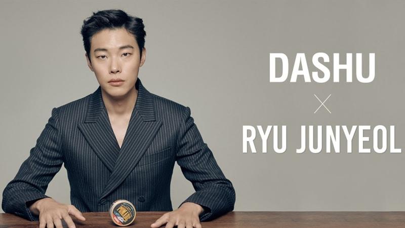 [DASHU X RYU JUNYEOL] 다슈의 첫 번째 뮤즈를 공개합니다