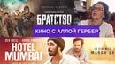 Братство и Отель Мумбаи: Противостояние Кино с Аллой Гербер