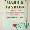 Фестиваль Mama's Fashion
