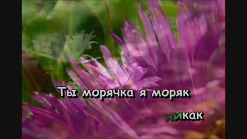 Морячка -2-