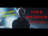 ТОП 5 ЛУЧШИХ ФИЛЬМОВ ФАНТАСТИКА 2017 2018 2019