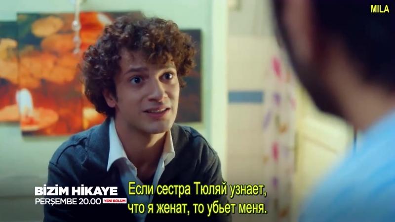 Nasha.istoriya.43.ser.FRAGMAN_01.2018.rus.sub.MILA