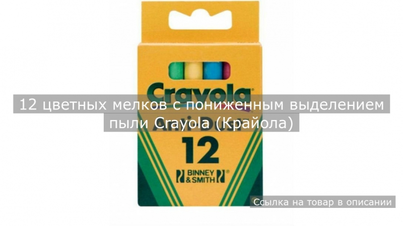 12 цветных мелков с пониженным выделением пыли Crayola (Крайола)