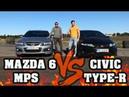 MAZDA 6MPS vs Civic Type-R. Передний привод VS Полный . Кто быстрее?