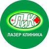 """Медицинские центры (сеть) ЛАЗЕР КЛИНИКА """"ЛИК"""" ™"""
